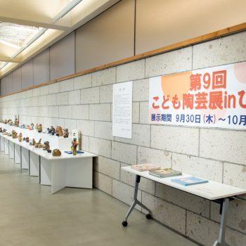 こども陶芸展inびえい開催されます!